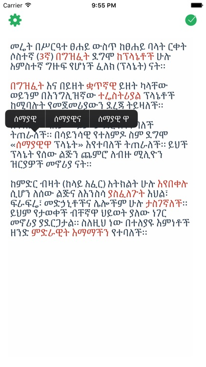 Amharic Spell Checker