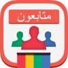 انستافلورز : زيادة متابعين للانستقرام