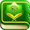 Al-Quran dan Terjemahan Indonesia - iPhoneアプリ