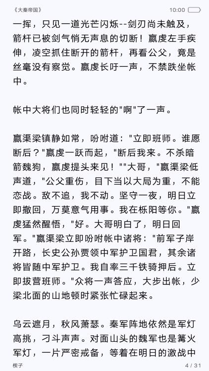 有声历史小说系列精选-大秦帝国曾国藩全集