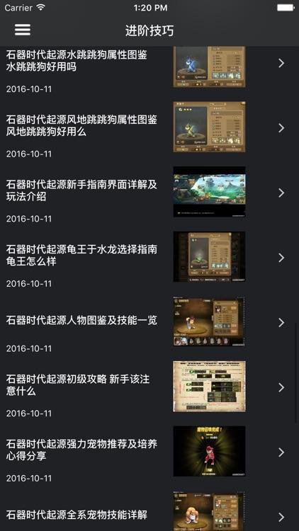 超级攻略 for 石器时代:起源 screenshot-4