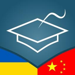 Ukrainian | Chinese - AccelaStudy®