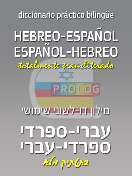 HEBREW - SPANISH Dictionary v.v.- Prolog 2017