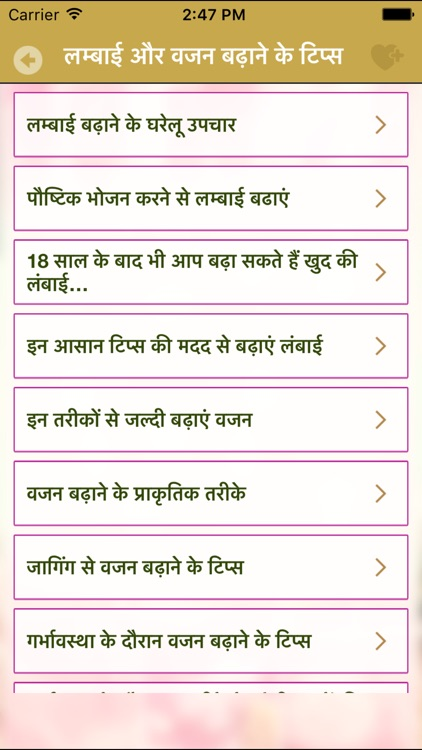 Height & Weight Gain Tips in Hindi : Lambai Badaye