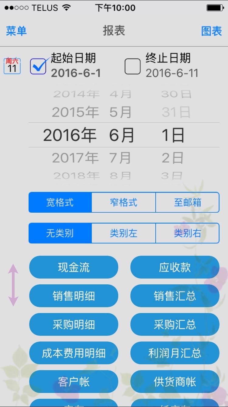 生意工具 - 管理進銷存 Screenshot
