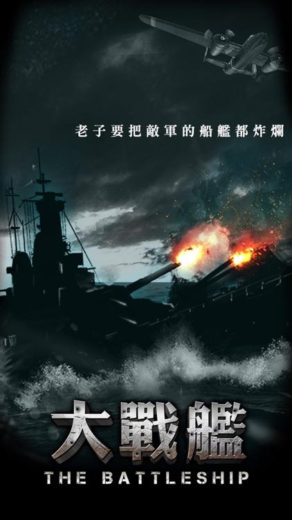 大戰艦 screenshot-0
