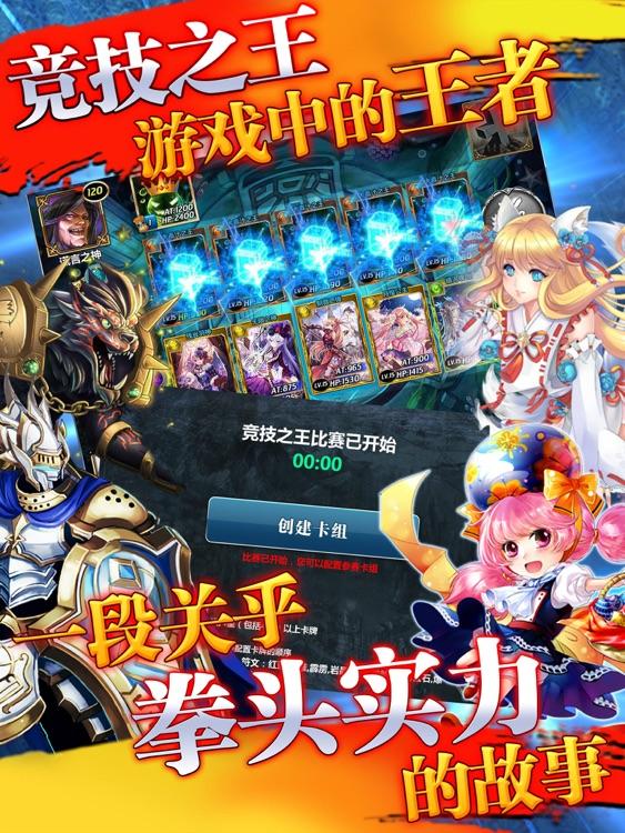 魔卡幻想 HD screenshot-3