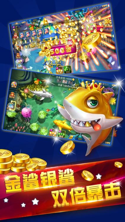 全民捕鱼-捕鱼大师最爱街机达人捕鱼游戏 screenshot-3