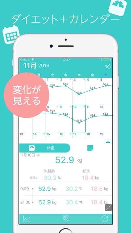 見える!体重管理と食事記録アプリ - ダイエットカレンダー ハミング
