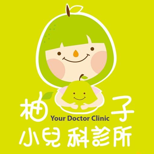 柚子小兒科診所
