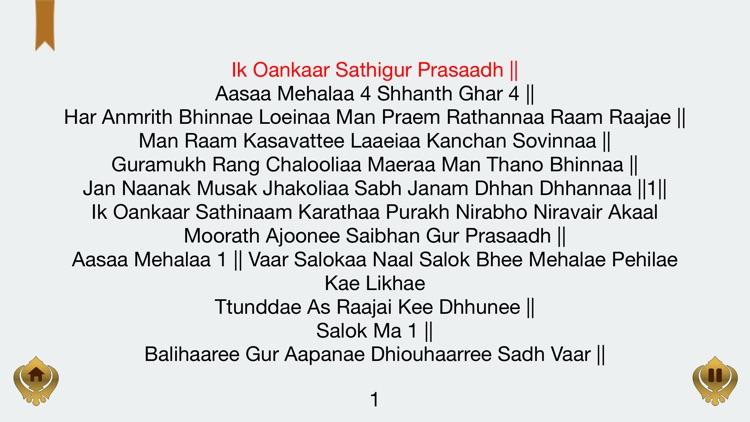 Asa Di Var - Asa ki Var - Guru Nanak Dev ji screenshot-3