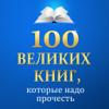 100 великих книг, которые надо прочесть - Literary Agency S.G.
