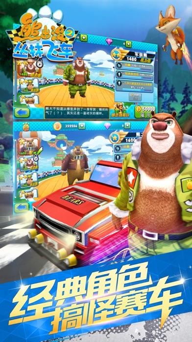 熊出没之丛林飞车-官方正版赛车竞速 App 截图