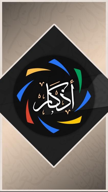 أذكار المسلم - Muslim Azkar screenshot-3