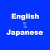 英語 翻訳 / 英語辞書 -- 英和 / 英訳 / 英語訳 / 和英翻訳 / 英文和訳 / 英語和訳