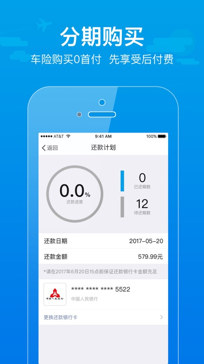 大算车险-互联网车险分期平台 app image