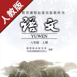 初中语文八年级上册人教版 -中小学霸口袋学习助手