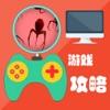 攻略秘籍For瘟疫公司:进化 - iPhoneアプリ