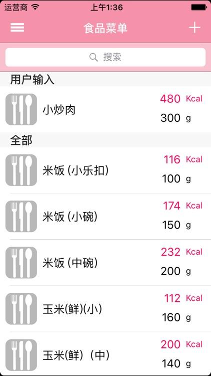 减肥日记(Diet Diary : DD) screenshot-3