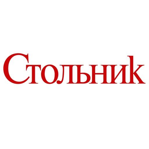 Журнал Стольник ЕКБ