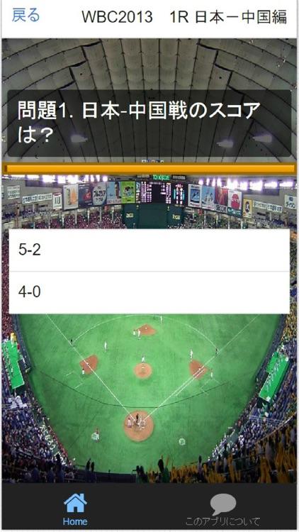 WBC ワールド・ベースボール・クラシック Fan検定クイズ screenshot-3