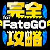 FGO完全攻略 for Fate/Grand Order