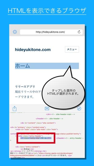 HTML+ - HTMLが見えるウェブブラウザのおすすめ画像1