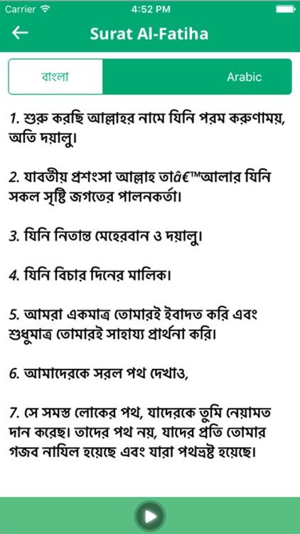 Quran in Bengali language - Bangla