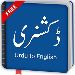 English Urdu Dictionary with Audio Pronounciation