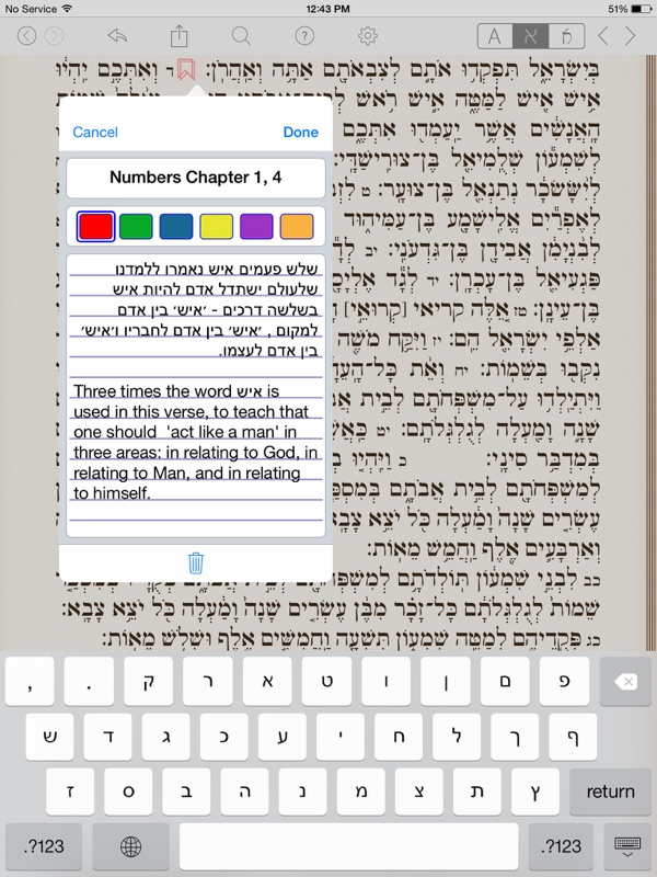Tanach Bible - the Hebrew/English Bible - Online Game Hack and Cheat