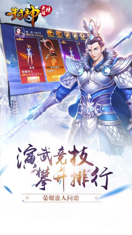 封神英雄榜-登录送杨戬、哪吒 screenshot-3
