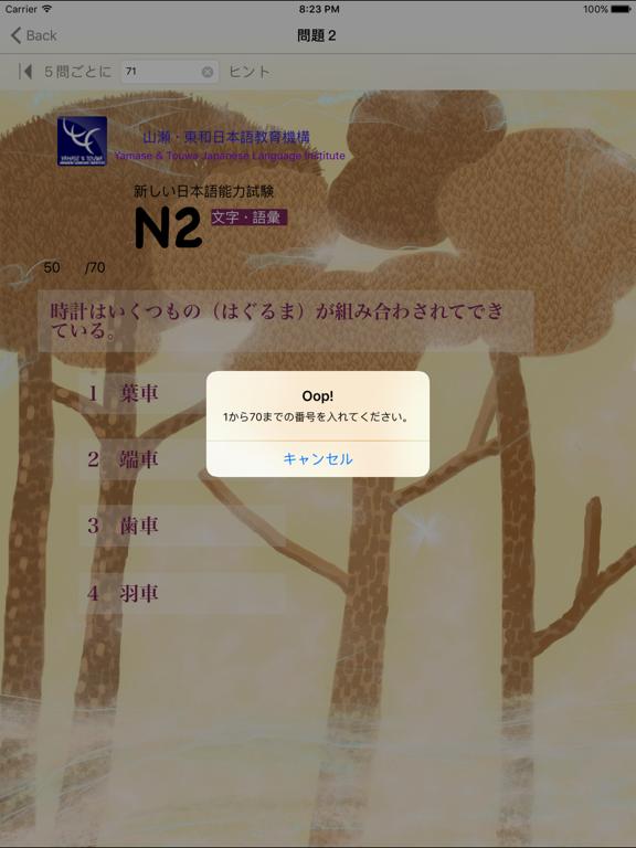 N2 文字語彙問題集 screenshot 10