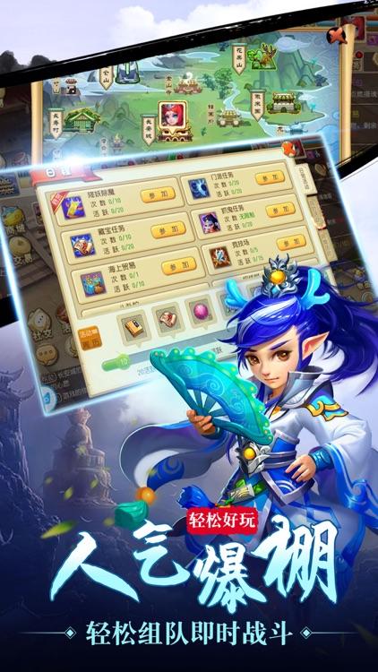 龙门太子—携手化解人妖仙三界之劫! screenshot-4
