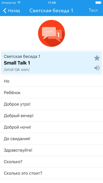 SpeakUP Russian-English phrasebook
