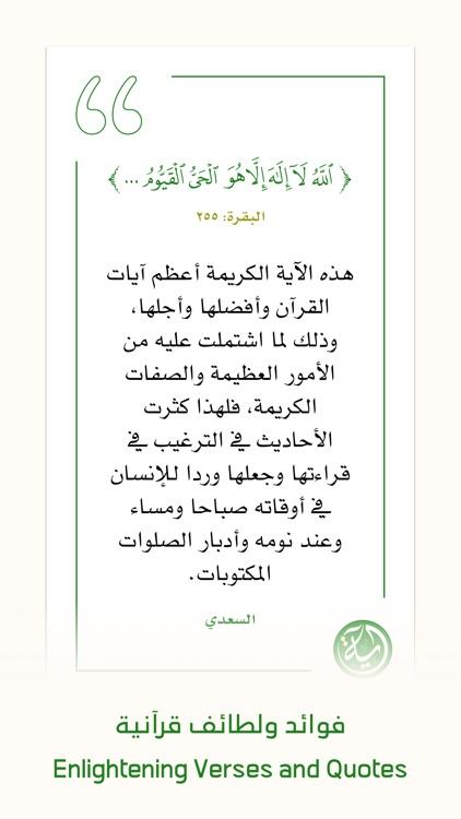 Ayah: Quran App screenshot-3