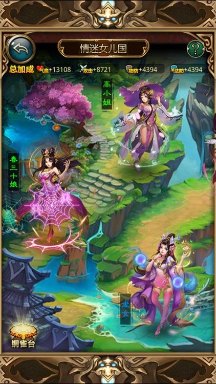 傲世西游 screenshot-0
