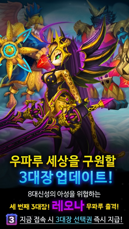 우파루사가 for Kakao screenshot-0