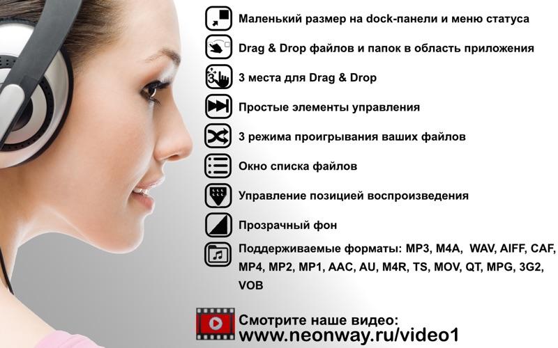 Tray Player / Простой МП3 Плеер скриншот программы 2
