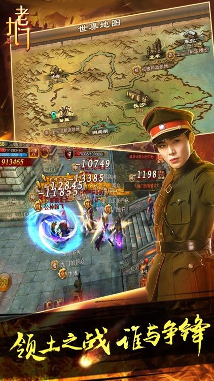 老九门-全新挑战BOSS玩法 screenshot-3