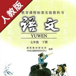 初中语文七年级下册人教版 -中小学霸口袋学习助手