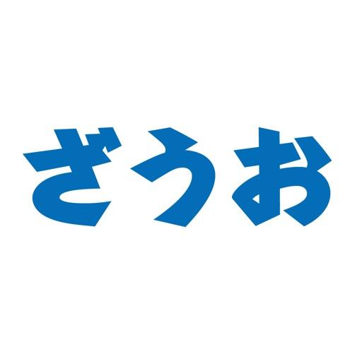 ざうお星崎本店(ザウオホシザキ ホンテン)
