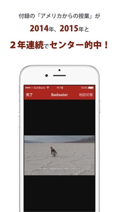 センター動画英文法のおすすめ画像5