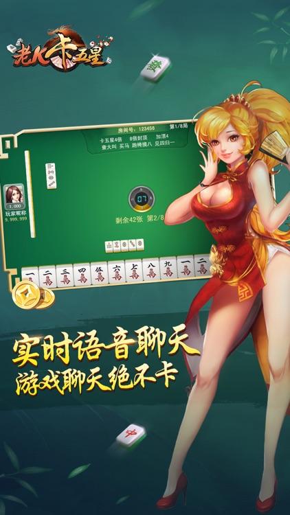 老K卡五星麻将-湖北最受欢迎的亲友约战棋牌 screenshot-3