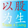 Trade4Live