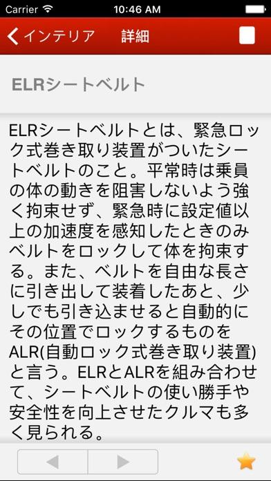 車の用語集スクリーンショット3