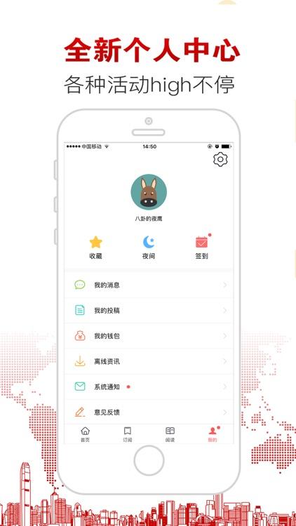 新闻快讯-热点资讯日报头条掌上阅读器 screenshot-4