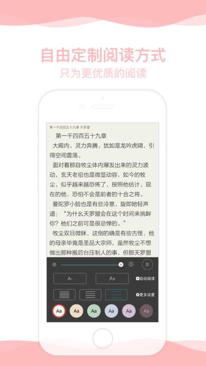 免费小说大全-全本小说电子书阅读 screenshot-4