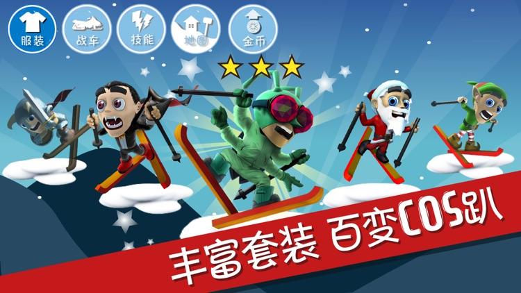 滑雪大冒险-中国风 screenshot-3