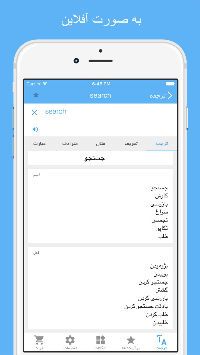 Dict Plus: ديكشنري و مترجم فارسي انگلیسي Screenshot