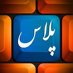 کيبورد پلاس فارسي - Persian Keyboard Plus